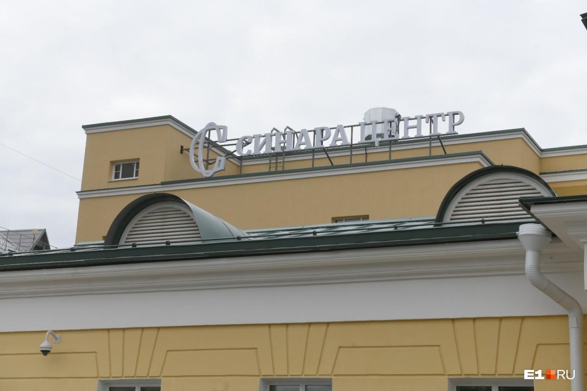 Теперь бывший госпиталь занимает «Синара Центр»