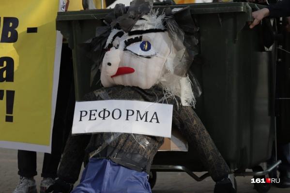 На пикет принесли чучело, символизирующее мусорную реформу
