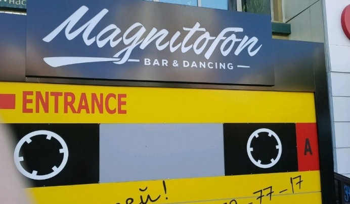 Владельцы ночного клуба в центре Екатеринбурга отказались закрывать его, несмотря на решение прокуратуры