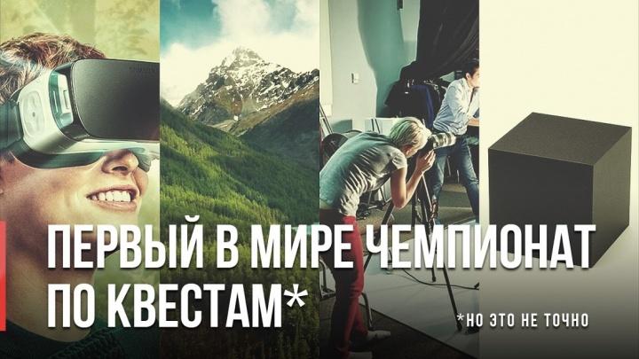 «Первый в мире чемпионат по квестам» пройдёт в Новосибирске