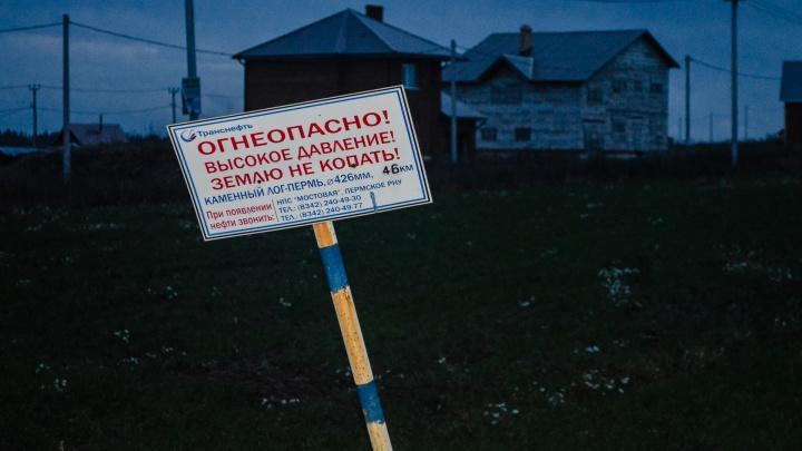 «Поле чудес», или Как заставить пермяков бросить свои дома, рядом с которыми «вырос» нефтепровод