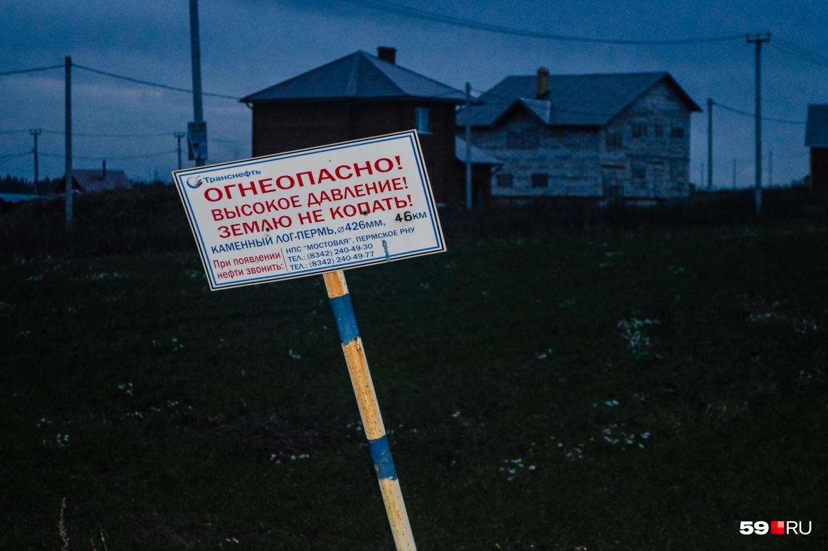 Землю копать здесь никто и не планировал. А в 70 метрах от трубы копать картошку уже разрешено, а строить дома — нет