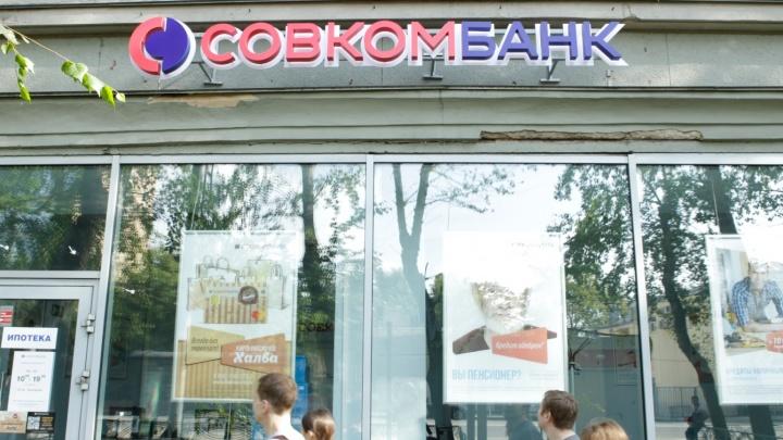 Российско-японский инвестиционный фонд вложит капитал в «Совкомбанк»