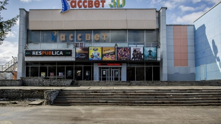 Суд решил закрыть кинотеатр «Рассвет» и бар «Республика» на Затулинке