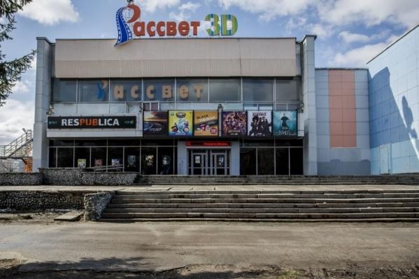 Прокуратура посчитала кинотеатр «Рассвет» потенциально опасным для посетителей