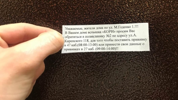 Жителей на Годенко предупреждают о вспышке кори