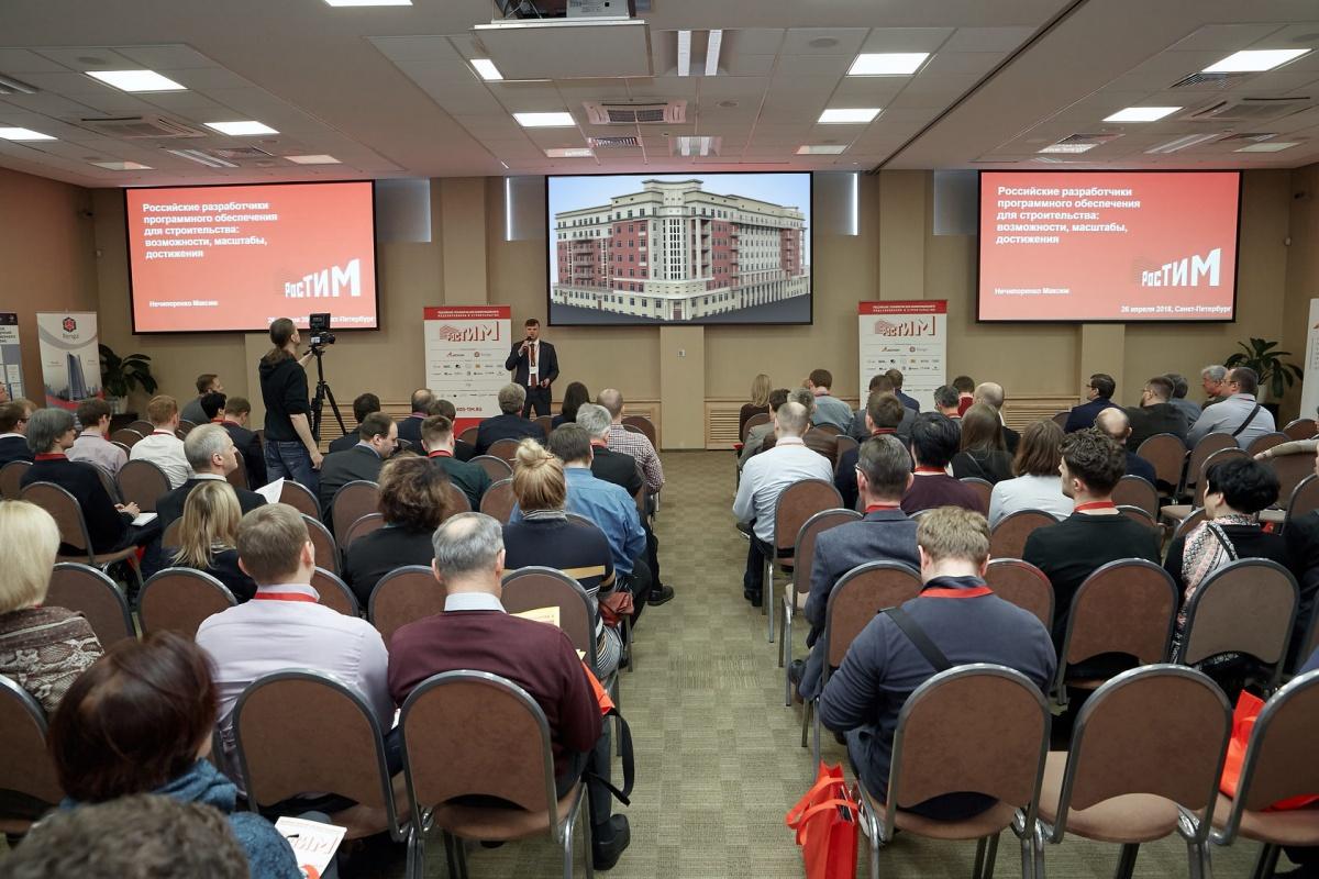 Российские разработчики на форуме «РосТИМ» покажут новые IT-инструменты для строительной отрасли