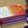 Сотрудница налоговой в Башкирии попалась на взятке в 300 тысяч рублей