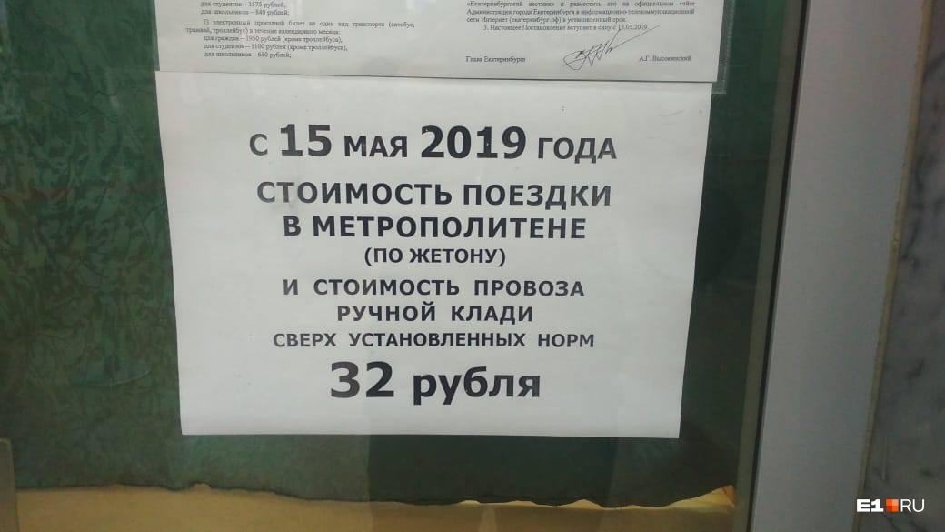 Информация о повышении стоимости проезда появилась на всех станциях подземки