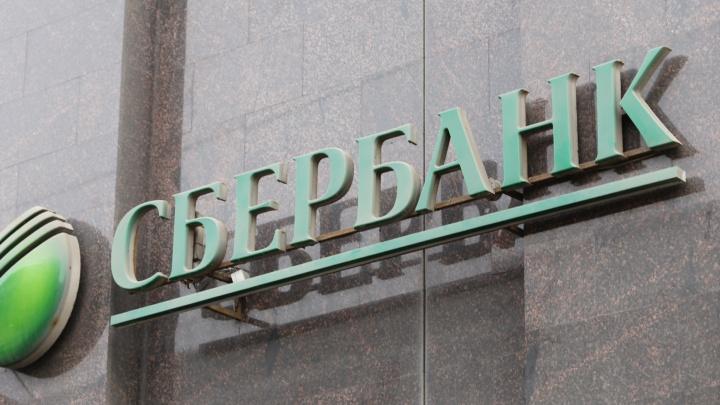 «Вам одобрен кредит»: антимонопольщики оштрафовали Сбербанк за рассылку рекламы челябинцу