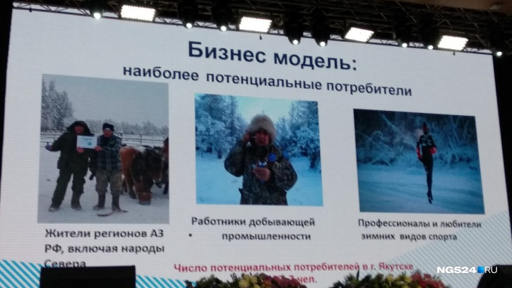 Лосьон от обморожений и игры против паралича: в Красноярске прошёл конкурс стартапов и изобретений