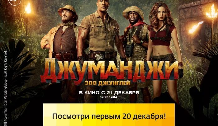 В Омске «Джуманджи: зов джунглей» покажут за день до премьеры