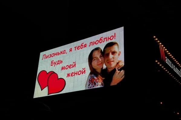 Предложение руки и сердца в центре Красноярска