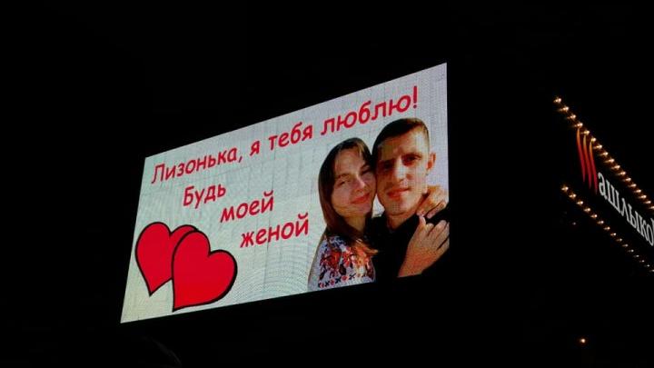 Красноярец сделал романтичное предложение своей девушке с помощью огромного экрана в центре города