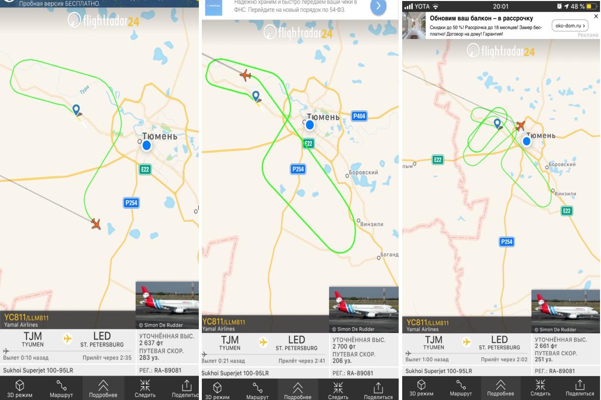 Траектория, с которой самолёт вырабатывает топливо в небе над городом, постоянно меняется