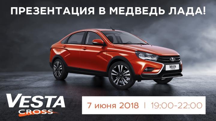 «Медведь Лада» приглашает на презентацию новой LADA Vesta Sedan Cross