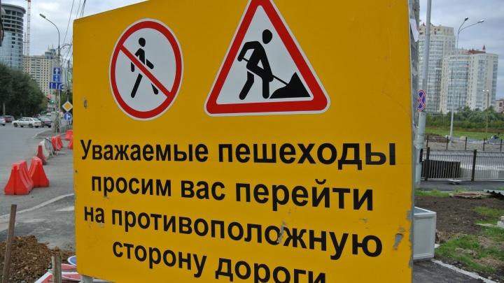 В Екатеринбурге коммунальщики закроют улицы сразу в двух районах