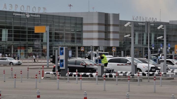 На парковке в Кольцово ввели специальные тарифы для ленивых водителей-отпускников