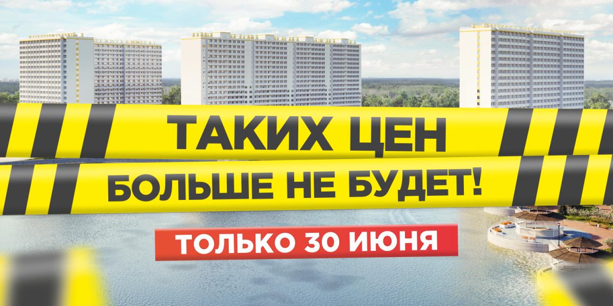 Таких цен больше не будет: стартовала акция на квартиры в концерне «Сибирь»