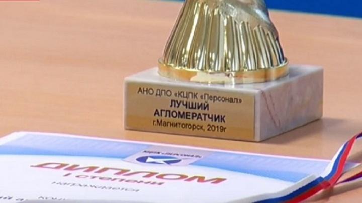 На ММК прошёл конкурс профессионального мастерства среди агломератчиков