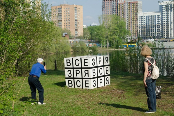 Работа появилась в парке УрГУПС