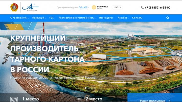 АЦБК запустил обновленный корпоративный веб-сайт