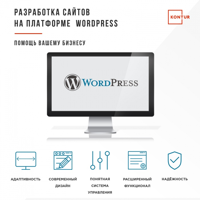 Новосибирская компания предложила бизнесу разработку и поддержку сайтов на платформеWordPress