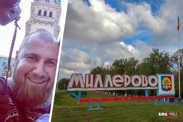 Авария случилась неподалеку от города Миллерово