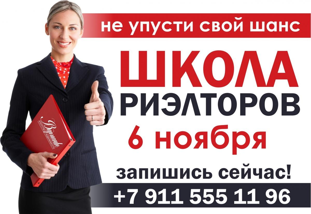 В Северодвинске запускается школа риелторов