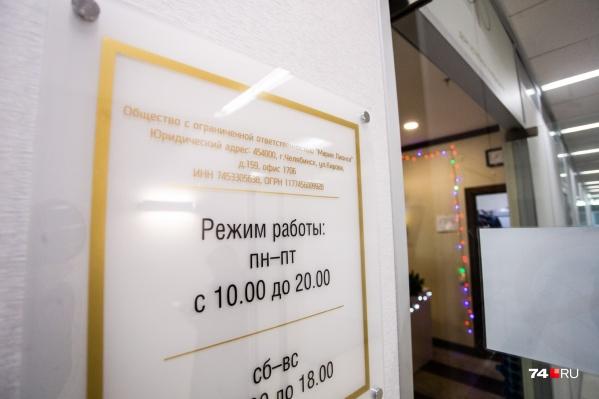 Челябинку пригласили в частный медцентр на бесплатное обследование, но оно обернулось кредитом