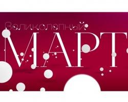 «Великолепный Март» на «Домашнем»