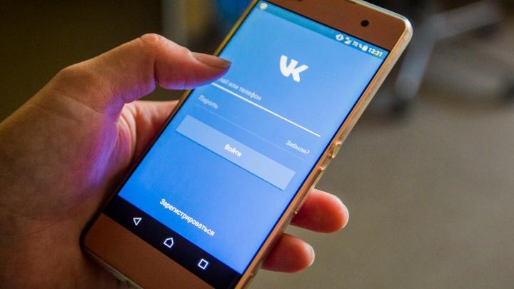 Соцсеть «ВКонтакте» пообещала раскрыть статистику запросов властей о пользователях