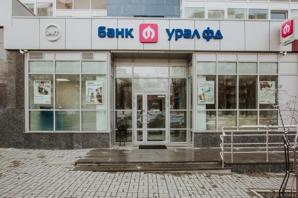 «Урал ФД» выдает кредиты под все виды потребностей предпринимателей