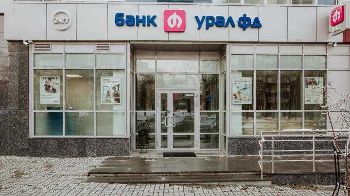 Банк «Урал ФД» предложил кредиты по ставке 9,6% и онлайн-кассы в аренду с правом выкупа