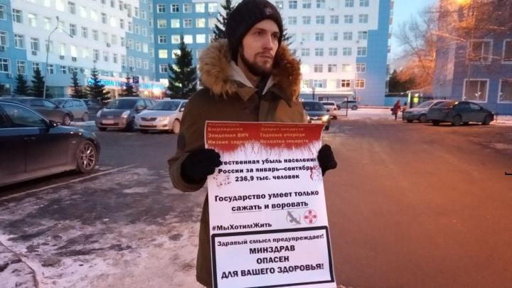 «Врачи закошмарены»: тюменец вышел с пикетом против развала медицины