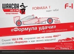 На «Формулу 1» Гран-при России можно попасть вместе с «Шансоном»