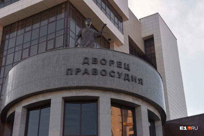 До этого было отменено решение нижнетагильского суда по двум другим обвиняемым