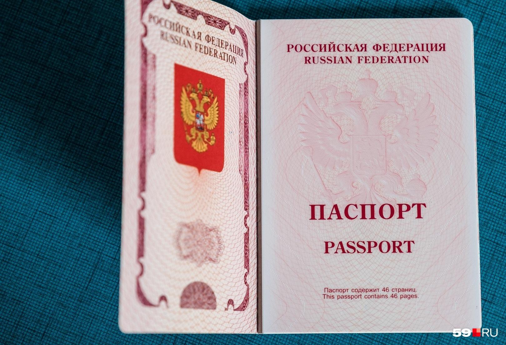 В таком паспорте 46 страниц: на 10 больше, чем в документе старого образца