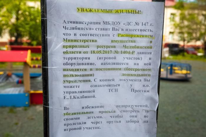Жителей дома попросили следить, чтобы их дети не гуляли на детской площадке