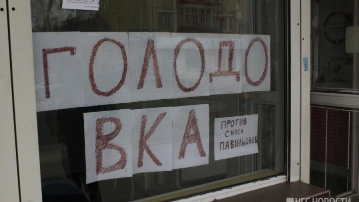 Владельцы ларьков на Перенсона и Свердловской прекратили голодовку