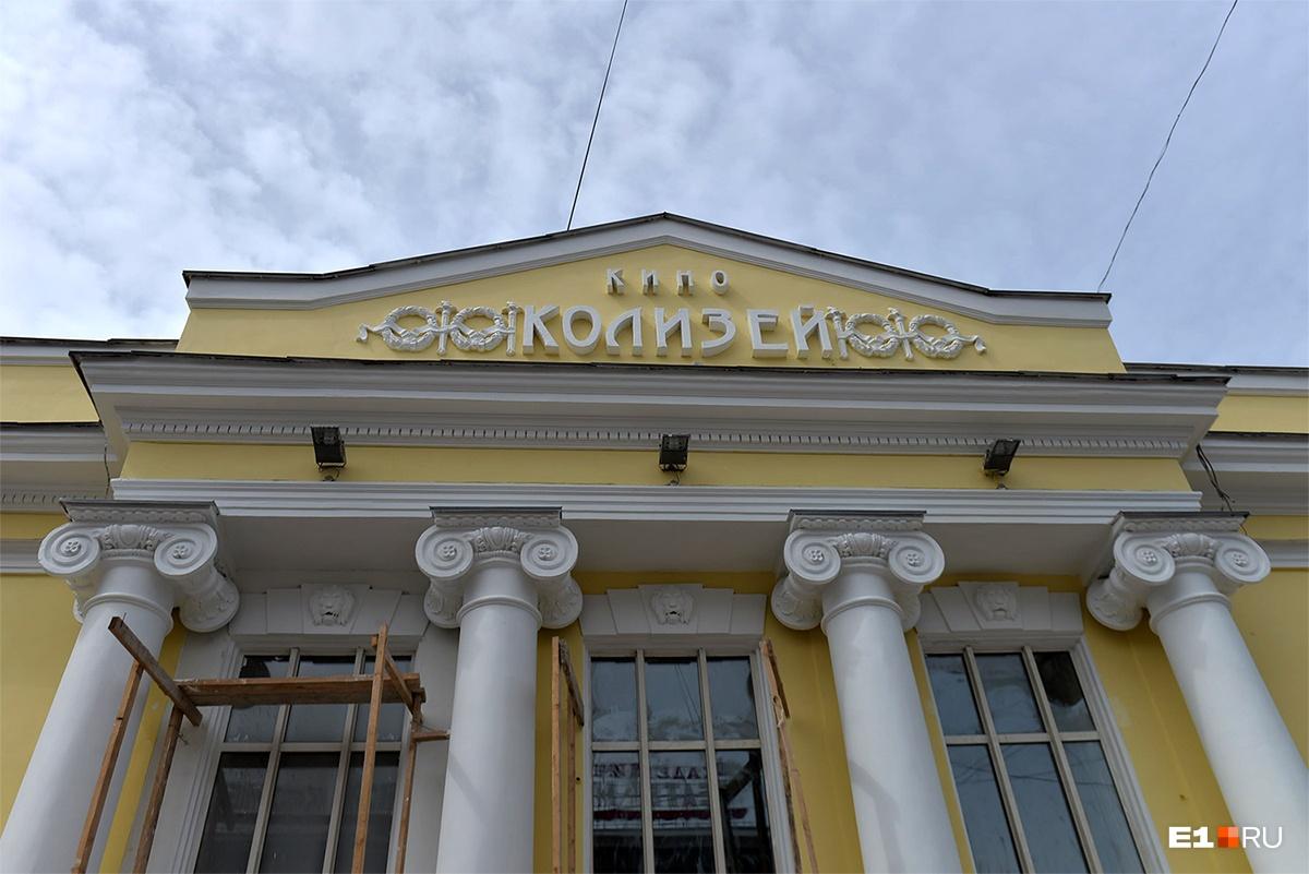 Кинотеатр «Колизей» покрасили в ярко-жёлтый цвет