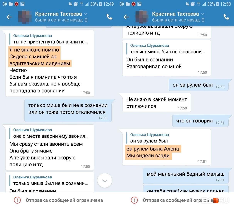 Переписка сестры погибшего Михаила с Кристиной Тахтеевой