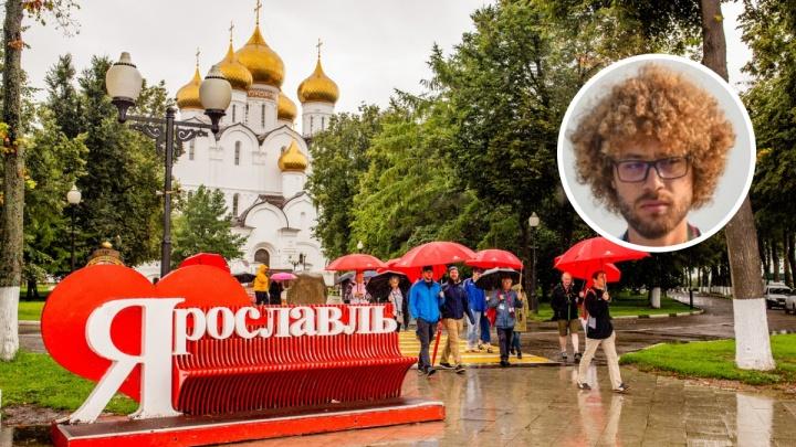 Ярославль попал в рейтинг Ильи Варламова: как блогер оценил город