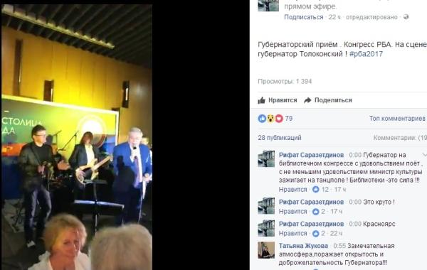 Красноярский губернатор зажег танцпол, исполнив шансон набиблиотечном съезде