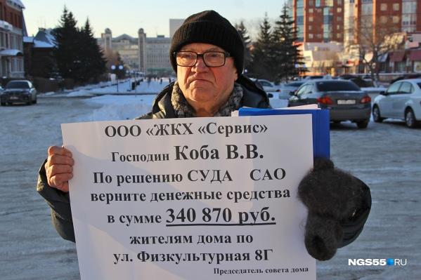 Старший по дому Геннадий Белоглазов на протяжении нескольких лет требует вернуть деньги, которые жильцы сдали наремонт дома
