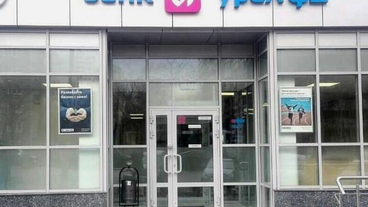 Банк «Урал ФД» стал победителем Ежегодного фестиваля качества банковских услуг