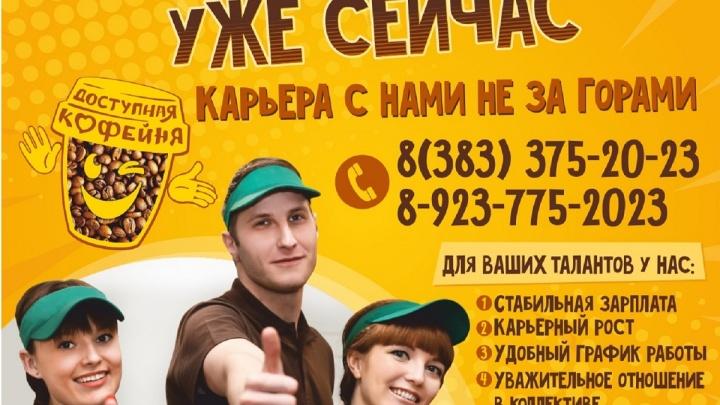 В Новосибирске разыскивают продавцов-кассиров, чтобы вручить им деньги