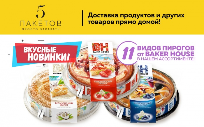 В Новосибирске начали доставлять каталонские пироги