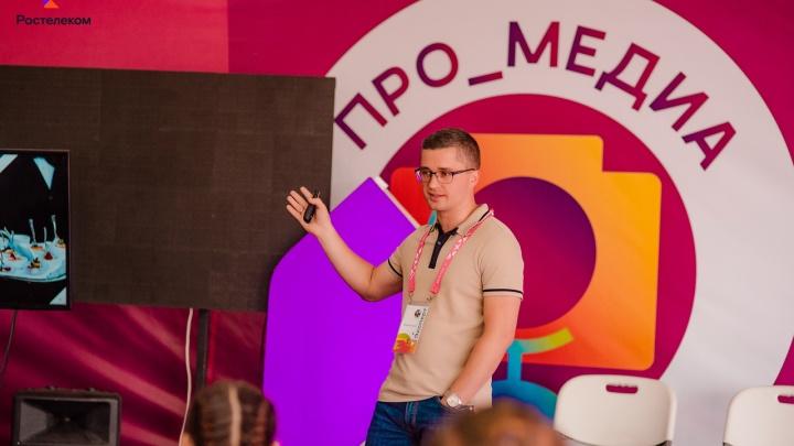 Ростелеком выступил партнером молодежного форума «Ростов.Х»