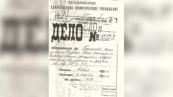 Музей Новосибирска начал собирать у горожан письма и фото жертврепрессий